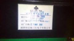 泛海三江2100多线盘修复